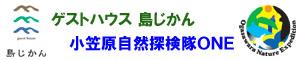 ゲストハウス 島じかん / 小笠原自然探検隊 ONE